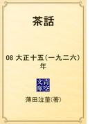 茶話 08 大正十五(一九二六)年(青空文庫)