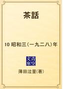 茶話 10 昭和三(一九二八)年(青空文庫)