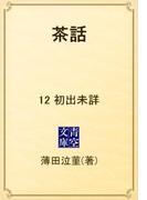 茶話 12 初出未詳(青空文庫)