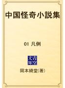 中国怪奇小説集 01 凡例(青空文庫)