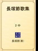 長塚節歌集 2 中(青空文庫)