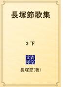 長塚節歌集 3 下(青空文庫)