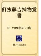 釘抜藤吉捕物覚書 01 のの字の刀痕(青空文庫)