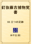 釘抜藤吉捕物覚書 03 三つの足跡(青空文庫)