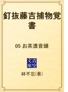 釘抜藤吉捕物覚書 05 お茶漬音頭(青空文庫)