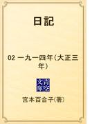 日記 02 一九一四年(大正三年)(青空文庫)