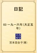 日記 03 一九一六年(大正五年)(青空文庫)