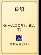 日記 06 一九二〇年(大正九年)(青空文庫)