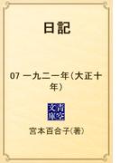 日記 07 一九二一年(大正十年)(青空文庫)