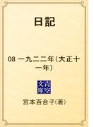 日記 08 一九二二年(大正十一年)(青空文庫)