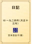 日記 10 一九二四年(大正十三年)(青空文庫)