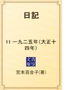 日記 11 一九二五年(大正十四年)(青空文庫)