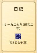 日記 13 一九二七年(昭和二年)(青空文庫)
