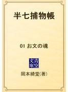 半七捕物帳 01 お文の魂(青空文庫)
