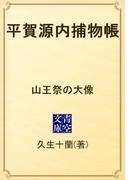 平賀源内捕物帳 山王祭の大像(青空文庫)