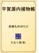 平賀源内捕物帳 長崎ものがたり(青空文庫)