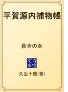 平賀源内捕物帳 萩寺の女(青空文庫)