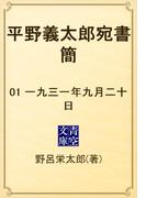 平野義太郎宛書簡 01 一九三一年九月二十日(青空文庫)