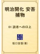 明治開化 安吾捕物 01 読者への口上(青空文庫)