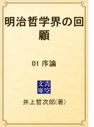明治哲学界の回顧 01 序論(青空文庫)