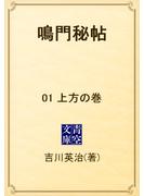 鳴門秘帖 01 上方の巻(青空文庫)