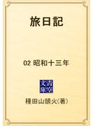 旅日記 02 昭和十三年(青空文庫)