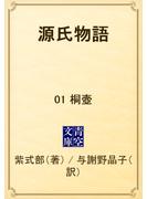 源氏物語 01 桐壺(青空文庫)