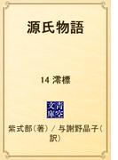 源氏物語 14 澪標(青空文庫)