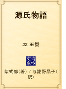 源氏物語 22 玉鬘(青空文庫)