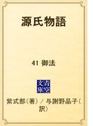 源氏物語 41 御法(青空文庫)