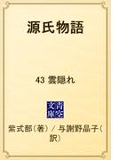 源氏物語 43 雲隠れ(青空文庫)
