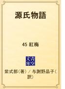 源氏物語 45 紅梅(青空文庫)