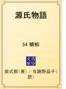 源氏物語 54 蜻蛉(青空文庫)