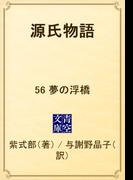 源氏物語 56 夢の浮橋(青空文庫)