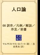 人口論 00 訳序/凡例/解説/序言/前書(青空文庫)