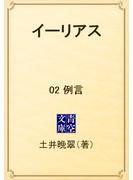 イーリアス 02 例言(青空文庫)