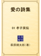 愛の詩集 01 孝子実伝(青空文庫)