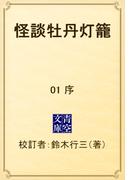 怪談牡丹灯籠 01 序(青空文庫)