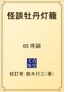 怪談牡丹灯籠 03 序詞(青空文庫)