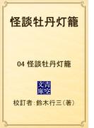 怪談牡丹灯籠 04 怪談牡丹灯籠(青空文庫)