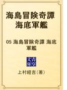 海島冒険奇譚 海底軍艦 05 海島冒険奇譚 海底軍艦(青空文庫)