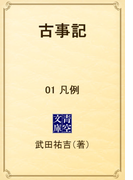 古事記 01 凡例(青空文庫)