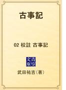 古事記 02 校註 古事記(青空文庫)