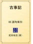 古事記 05 語句索引(青空文庫)