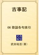 古事記 06 歌謡各句索引(青空文庫)