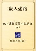 殺人迷路 09 (連作探偵小説第九回)(青空文庫)