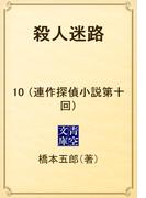 殺人迷路 10 (連作探偵小説第十回)(青空文庫)