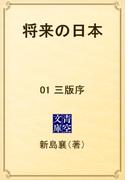 将来の日本 01 三版序(青空文庫)