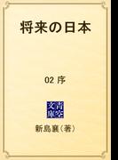将来の日本 02 序(青空文庫)