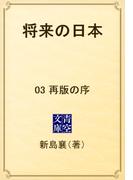 将来の日本 03 再版の序(青空文庫)